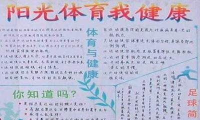 阳光体育健康生活黑板报_阳光体育节黑板报:我青春,我飞扬